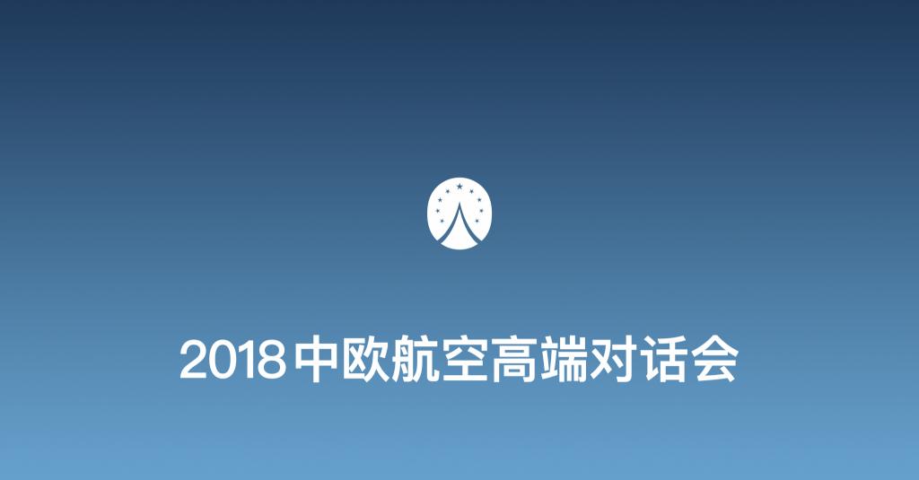 2018IAR 中欧-中文字图