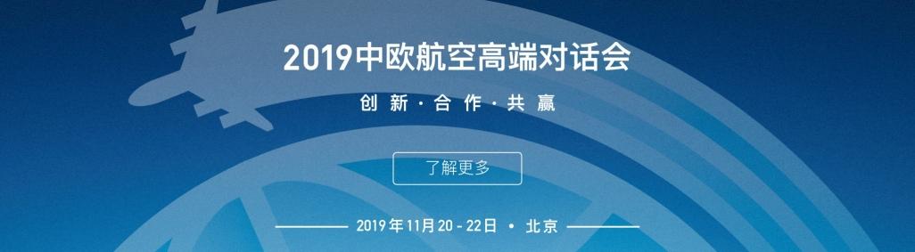 2019IAR 中欧-中文